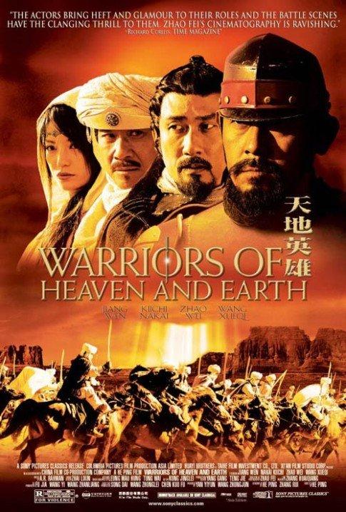 ดูหนังออนไลน์ Warriors of Heaven and Earth (2003) ขุนพลจ้าวปฐพี