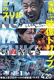 ดูหนังออนไลน์ Inuyashiki (2018)  อินุยาชิกิ คุณลุงไซบอร์ก